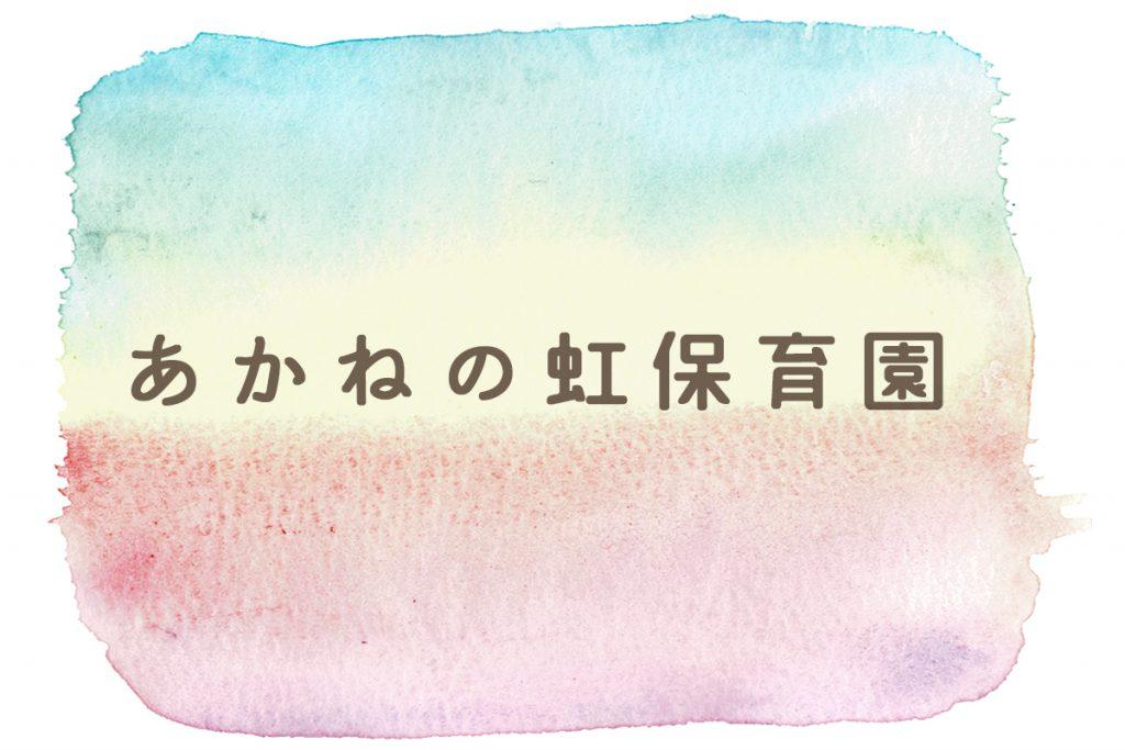 埼玉県所沢市のあかねの虹保育園のボタン画像