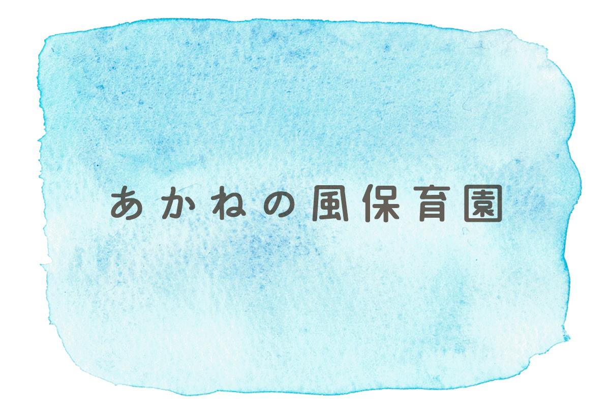 埼玉県所沢市のあかねの風保育園のボタン画像
